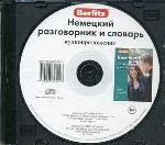 CD. Немецкий разговорник и словарь (аудиоприложение)