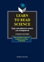 Learn To Read Science/ Курс английского языка для аспирантов / руков. Шахова Н.И