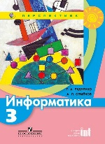 Информатика 3кл [Учебник] ФГОС ФП