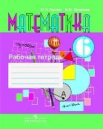 Математика 6кл Рабочая тетрадь (VIII вид)