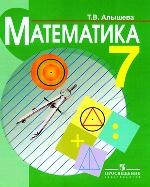 Математика 7кл Учебник (тв) VIIIв. ФП