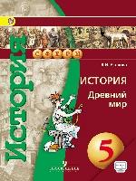 История 5кл Древний мир [Учебник] ФГОС ФП
