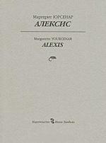 Алексис или Рассуждение о тщетной борьбе