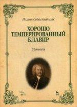Хорошо темперированный клавир. Уртекст. Ноты, 7-е изд., стер