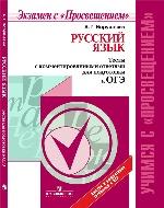 Русский язык. Тесты с комм.ответ. для подгот к ОГЭ