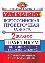 ВПР Математика 2кл. Практикум