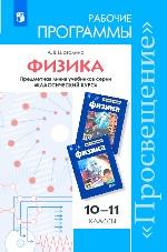 Физика 10-11кл [Рабочие прогр.] Мякишев