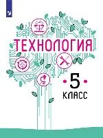 Технология 5кл [Учебное пособие]