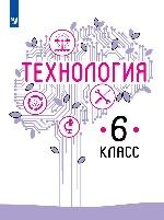 Технология 6кл [Учебное пособие]