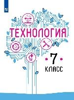 Технология 7кл [Учебное пособие]