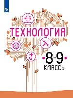 Технология 8-9кл [Учебное пособие]