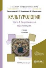 Культурология в 2 ч. Часть 1. Теоретическая культурология