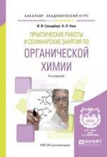 Практические работы и семинарские занятия по органической химии