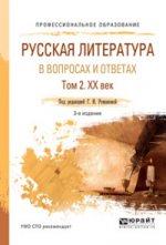 Русская литература в вопросах и ответах в 2 т. Том 2. Xx век