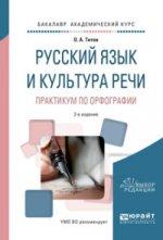 Русский язык и культура речи. Практикум по орфографии