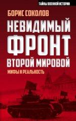 Невидимый фронт Второй мировой: мифы и реальность