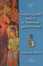 Тибетская йога и тайные доктрины. Том2 Учения йоги