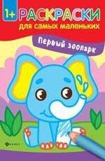 Первый зоопарк: книжка-раскраска