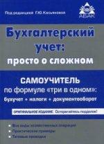 Бухгалтерский учет: просто о сложном (17 изд)