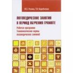 Логопедическ.занятия в период обучения грамоте Ч.2
