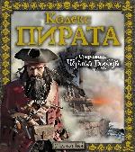 Кодекс пирата. Сокровища Чёрной Бороды