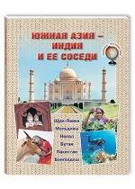 Н. Г. Юрина, И. В. Афанасьева (Ирена Гарда). Южная Азия - Индия и ее соседи 150x210