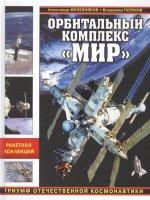 Железняков А.,В. Гапонов. Орбитальный комплекс «Мир». Триумф отечественной космонавтики
