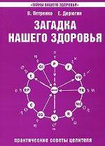 Загадка нашего здоровья Кн. 4. 5 изд. Практические