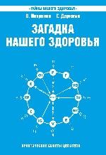 Загадка нашего здоровья Кн. 6. 5-е изд. Биоэнергет
