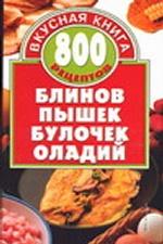 800 рецептов блинов, пышек, булочек, оладий