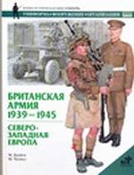 Британская армия, 1939-1945. Северо-Западная Европа