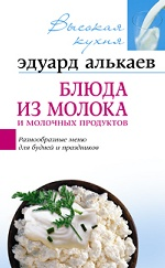 Блюда из молока и молочных продуктов