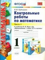 УМК Математика 1кл Моро [Контр. работы. Ч.1]нов.уч