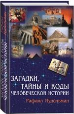 Загадки,коды и тайны человеческой истории
