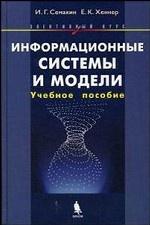 Информационные системы и модели