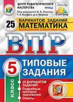 ВПР Математика 5кл. 25 вариантов. ТЗ