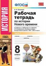 УМК История Нового Времени 8кл. Юдовская. Р/т. Ч.1
