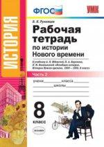 УМК История Нового Времени 8кл. Юдовская. Р/т. Ч.2