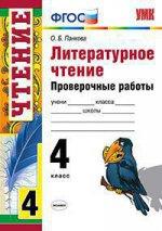 УМК Литературное чтение 4кл. Проверочные работы