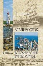 Владивосток (мяг)