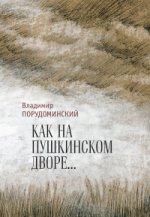Как на Пушкинском дворе
