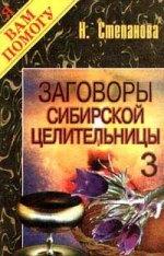 Заговоры сибирской целительницы.кн.3