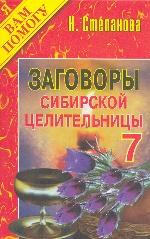 Заговоры сибирской целительницы-7. Степанова Н.И