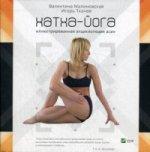 Хатха-йога. Иллюстрированная Энциклопедия