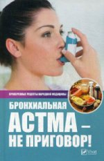 Бронхиальная астма-не приговор! Лучшие рецепты