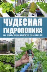 Чудесная гидропоника: все секреты урожая в гидрогеле, трофе, сене, мхе