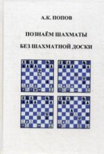 Познаем шахматы без шахматной доски. 2-е изд., доп