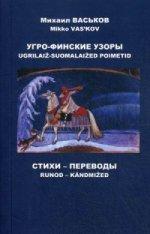 Угро-финские узоры. Стихи, переводы