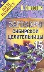 Заговоры сибирск.целительницы: Вып.15. Степанова Н