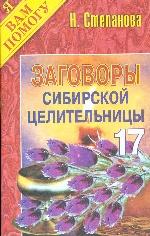 Заговоры сибирск.целительницы: Вып. 17